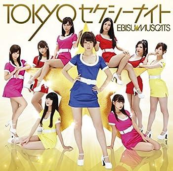TOKYOセクシーナイト(初回限定盤A)(DVD付)
