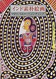 インド素朴絵画―マドゥバニー・ペインティング (京都書院アーツコレクション)