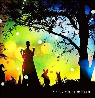 ザ・ベスト ソプラノで聴く日本の名曲