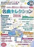 ピアノで弾きたい! 聴きたい! 名曲セレクション2016 【参考演奏CD付】 (月刊ピアノ 2016年7月号増刊)