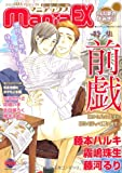 GUSHmaniaEX 特集 前戯 (GUSH mania COMICS)