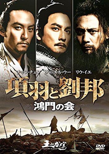 項羽と劉邦 鴻門(こうもん)の会 [DVD]