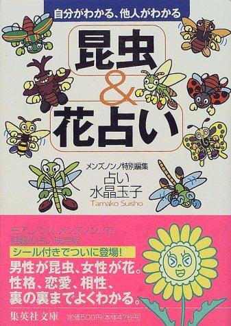 昆虫&花占い―自分がわかる、他人がわかる (集英社文庫)