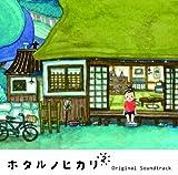 「ホタルノヒカリ2」 オリジナル・サウンドトラック(仮)