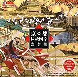 京の都伝統図案素材集 (design parts collection)