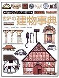 世界の建物事典 (「知」のビジュアル百科)