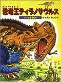 恐竜王ティラノサウルス―レック生まれる (ティラノサウルスの絵本)