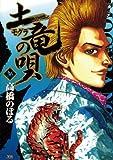 土竜の唄(36) (ヤングサンデーコミックス)