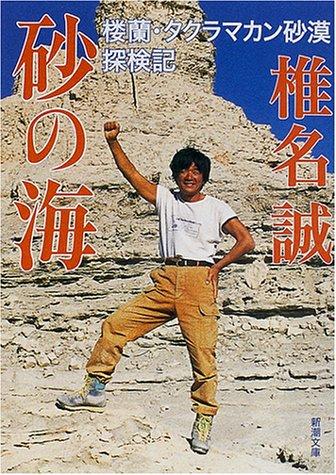 砂の海—楼蘭・タクラマカン砂漠探検記 (新潮文庫) -