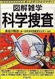 科学捜査 (図解雑学シリーズ)