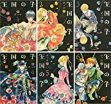 王国の子 コミック 1-6巻セット (KCx)