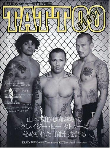 TATTOO BURST (タトゥー・バースト) 2010年 01月号 [雑誌]