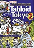 英文版 タブロイド・トーキョー 2 - Tabloid Tokyo 2: 101 Tales of Sex, Crime, and the Bizarre from Japan's Wild Weeklies