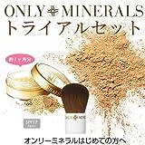 【オンリーミネラル】ONLY MINERALSトライアルセット (オークル(7))