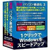 高速・パソコン最適化 3