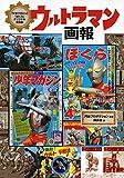 「少年マガジン」「ぼくら」オリジナル復刻版 ウルトラマン画報