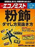 週刊エコノミスト 2016年12月20日号 [雑誌]