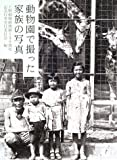 動物園で撮った家族の写真