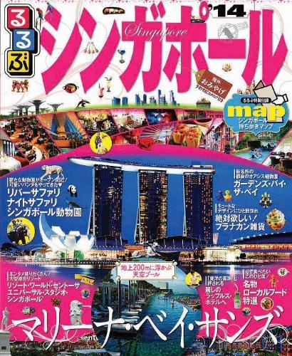 るるぶシンガポール'14 (るるぶ情報版海外)