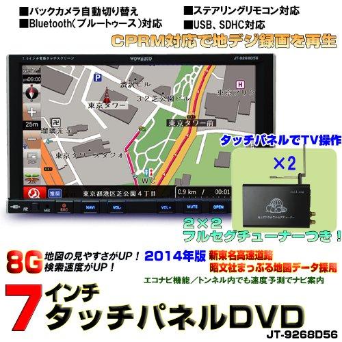 2014年版8Gマップルナビ/7インチ2DINタッチパネルDVDプレーヤー[9268D56]+2×2フルセグチューナー