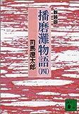 新装版 播磨灘物語(4) (講談社文庫)