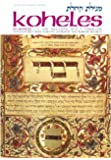 Koheles / Ecclesiastes - A New Translation with a Commentary Anthologized From Talmudic, Midrashic and Rabbinic Sources (The ArtScroll Tanach Series) (English and Hebrew Edition)