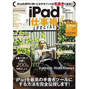 iPad仕事術! SPECIAL [Kindle版]