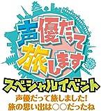 Amazon.co.jp声優だって旅します スペシャルイベント~声優だって旅しました!  旅の思い出は○○だったね~ [DVD]