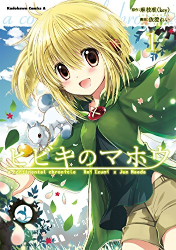 ヒビキのマホウ (1) (角川コミックス・エース (KCA87-5))