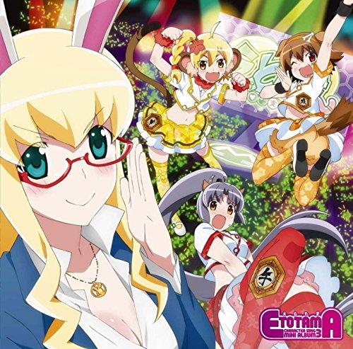 えとたまキャラクターソングミニアルバム 3「最強プロデュース!めざせ干支ップ☆アイドル」