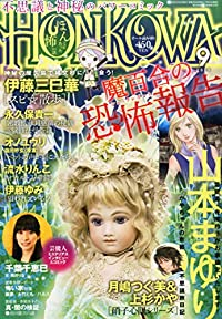 HONKOWA(ほん怖) 2015年 09 月号 [雑誌]
