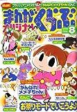 月刊 まんがくらぶオリジナル 2008年 08月号 [雑誌]