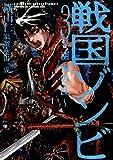 戦国ゾンビ-百鬼の乱 3 (バーズコミックス)