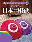 2紙の発明と日本の和紙 和紙の起源と世界の紙の歴史を調べよう! (世界遺産になった和紙)