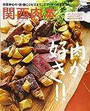関西肉本 (えるまがMOOK)