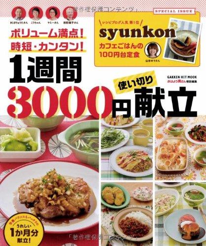 ボリューム満点!時短・カンタン!1週間3000円使い切り献立: 1食100円で作れる全107レシピ (GAKKEN HIT MOOK)