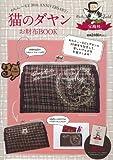 猫のダヤン お財布BOOK