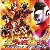大決戦!超ウルトラ8兄弟 オリジナル・サウンドトラック(DVD付)