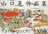 img - for The Art Of Akira Yamaguchi (English and Japanese Edition) book / textbook / text book
