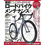Amazon.co.jp: ぜんぶわかる! 最新ロードバイクメンテナンス 学研ムック 電子書籍: ゲットナビ編集部: Kindleストア