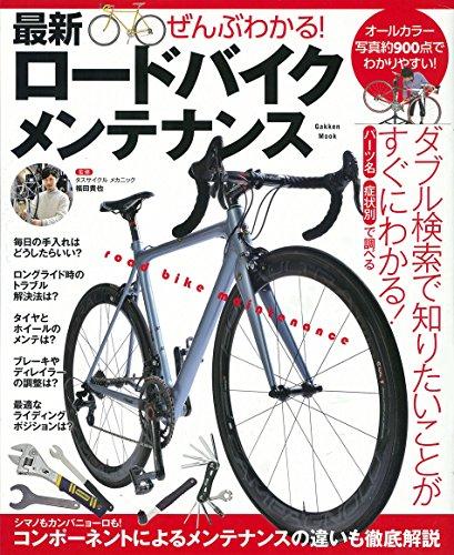 ぜんぶわかる! 最新ロードバイクメンテナンス 学研ムック