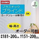 【幅:181~200cm × 高さ:151~200cmよりご指定ください】25mmスラット プラスチックブラインド ホワイト