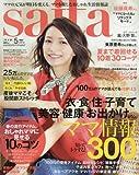 Saita(咲いた) 2016年 05 月号 [雑誌]