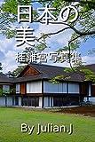 Bautiful Japan Photo Gallery  Katsura Imperial Villa (Japanese Edition)