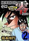 賭博覇王伝 零 ギャン鬼編 2 (highstone comic)