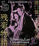 残菊物語 デジタル修復版[Blu-ray/ブルーレイ]
