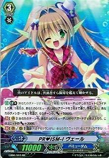 カードファイト!!ヴァンガード(ヴァンガード) PRISM-I ヴェール(RR) エクストラブースター第6弾(綺羅の歌姫)収録カード