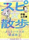 スピ☆散歩 ぶらりパワスポ霊感旅1 (HONKOWAコミックス)