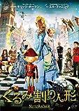 くるみ割り人形 [DVD]