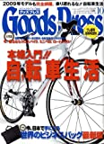Goods Press (グッズプレス) 2008年 10月号 [雑誌]